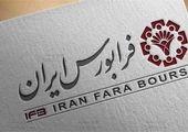 ایرانیان مقیم خارج میتوانند در بورس سرمایهگذاری کنند؟