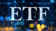 چگونگی عرضه ETFهای دولتی در سال آینده