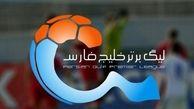 استقلال همچنان صدرنشین لیگ برتر + جدول