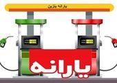بنزین ۲۰ هزار تومانی به نفع مردم است
