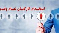 فوری/ استخدام گسترده در این بانک + اطلاعات تکمیلی