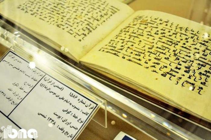 عکسی از قرآن منسوب به دستخط امام رضا(ع)