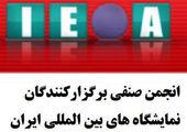 سوخت جِت در ازای نفت ایران