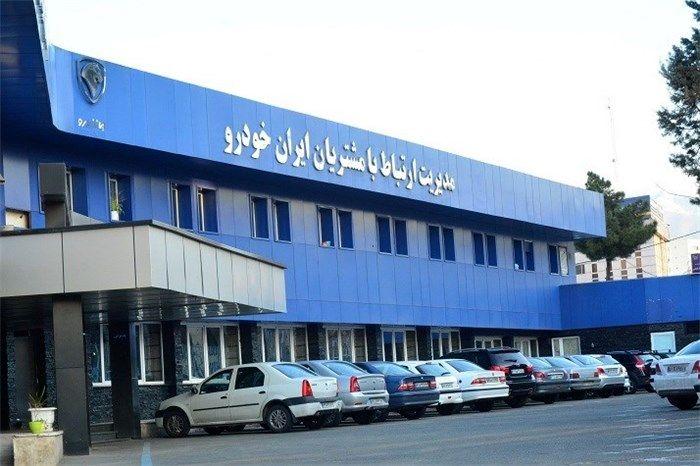 خدمات ایران خودرو به مشتریان، پنج ستاره میشود