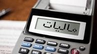 آخرین مهلت برای ارائه اظهارنامه مالیاتی
