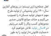 واکنش قالیباف به امضای سند راهبردی ایران و چین