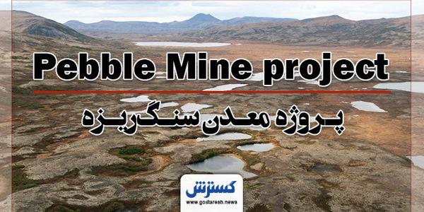 پروژه معدنی که بایدن هم زیر بار استخراج آن نرفت!