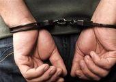 زورگیر خشن پارکها دستگیر شد