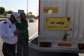برخورد پلیس با تخلف نداشتن پلاک سوم کامیونها