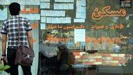 قیمت رهن و اجاره در غرب تهران + جدول