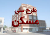 برنامه جدید وزارت راه و شهرسازی برای ثبات بازار مسکن
