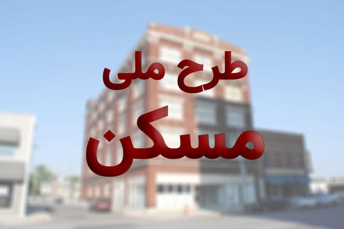 قیمت زمین های مسکن ملی و مهر رایگان است؟