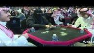 قمار بازی زنان محجبه عربستان با مردان سعودی + عکس