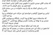 سهیلا منصوریان پشت مهاجم پرسپولیس درآمد