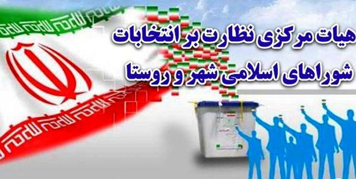 آغاز بررسی صلاحیت داوطلبان انتخابات شوراها