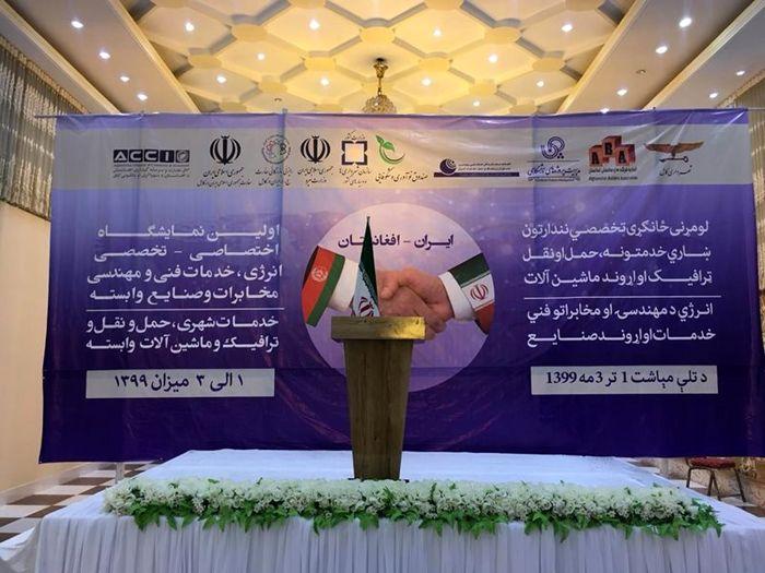نخستین نمایشگاه تخصصی ایران در کابل افتتاح شد
