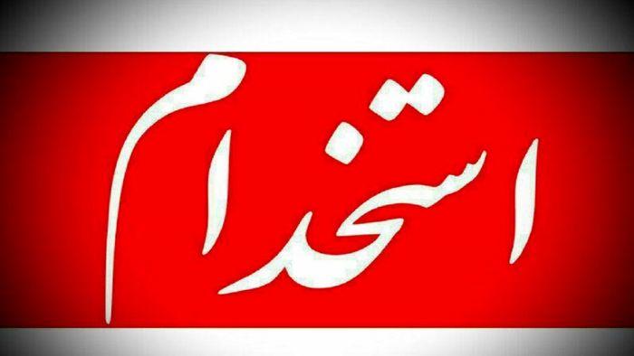 استخدام ۴ عنوان شغلی در تهران + شرایط جذب نیرو