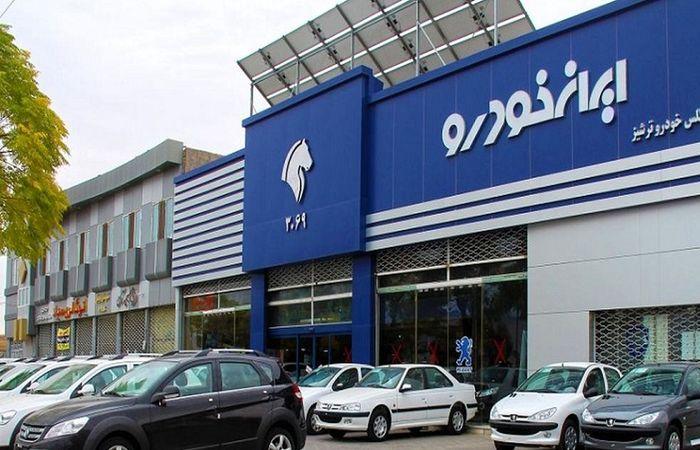 برنامه بعدی پیشفروش ایران خودرو اعلام شد