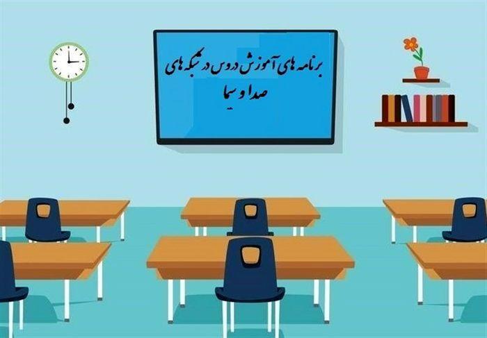 برنامه مدرسه تلویزیونی در روز (۲۸ اردیبهشت)