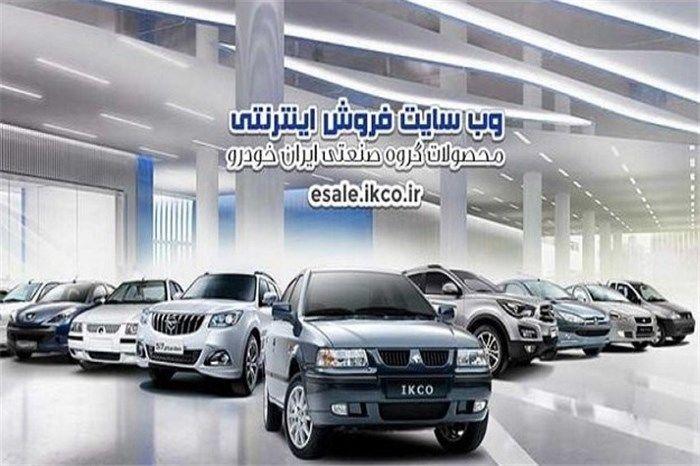 طرح فروش فوری محصولات ایران خودرو ویژه (۲۰ آبان) + جدول