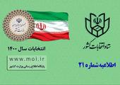 جزئیات جدید از صدور کارت ملی هوشمند