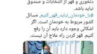 توییت جدید علی لاریجانی