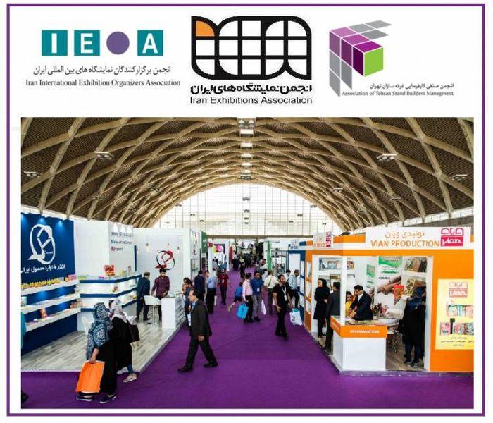 جزییات برگزاری نمایشگاههای داخلی و بینالمللی