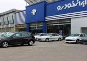 اولین پیش فروش ایران خودرو در ۱۴۰۰ + قیمت و شرایط