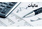 توقف وصول مالیات از کسب و کارها + جزئیات