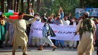دلیل عجیب طالبان برای جلوگیری از تظاهرات/ تجربه نداریم!