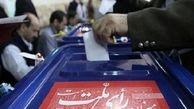 زمان ثبت نام انتخابات ریاست جمهوری مشخص شد