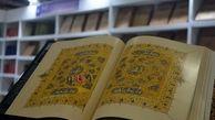عرضه دانشنامه منحصر به فرد قرآنی در نمایشگاه کتاب قاهره