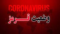 همه مراکز استانها قرمز و نارنجی شدند/ وضعیت خطرناک در تهران