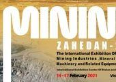 برگزاری نمایشگاه بین المللی بخش معدن  در سیستان و بلوچستان