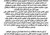 اتفاق عجیب؛ مسئول زندان رفته مستعفی همچنان همه کاره استقلال!