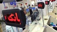 هشدار رئیس سازمان بازرسی به بانک ها