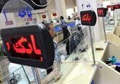 طرحهای قرض الحسنه بانک سینا برای حمایت از آسیب دیدگان کرونا