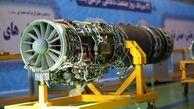 افتتاح خط تولید موتور توربو جت در کشور