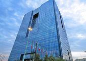 موافقت بانک مرکزی با ۴ تکلیف مهم