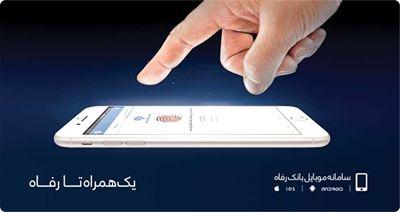 خدمات سامانه موبایل بانک رفاه کارگران توسعه یافت