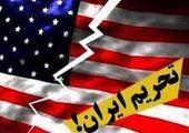 امریکا تا کی میتواند ایران را تحریم کند؟