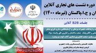 دریچه ای جدید برای تجارت ایران و پاکستان در شرایط کرونایی