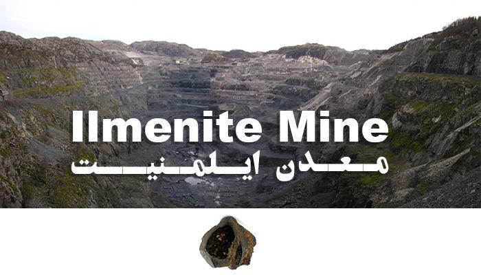 ایلمنیت ماده ارزشمند معدنی تا چند دهه آینده