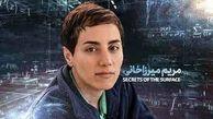 مریم میرزاخانی در مدارس دخترانه کابل + عکس