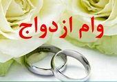 واریز وام ازدواج فرزندان بازنشستگان