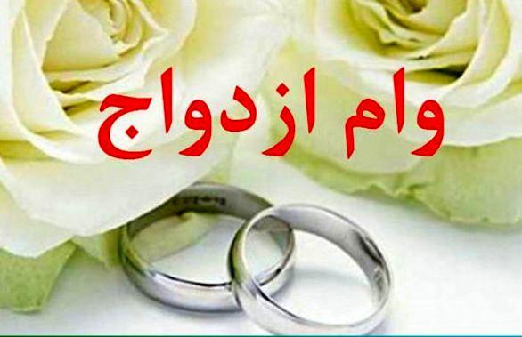 وام ازدواج در بازار سیاه چند؟