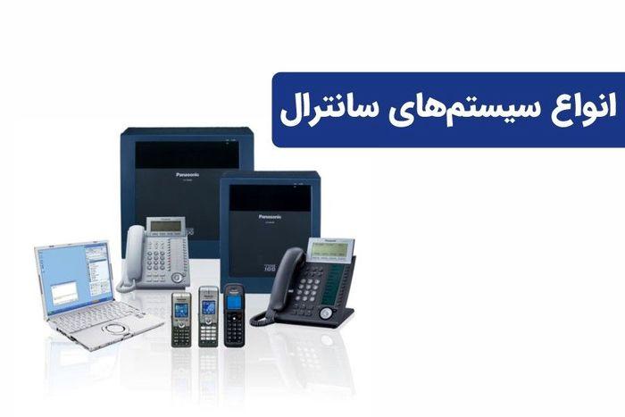 انواع مختلف سیستم های تلفن سانترال
