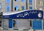 پیام فارسی استراماچونی برای سعادتمند + عکس