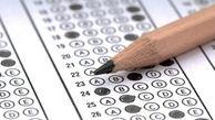 تعویق آزمون کارشناسی ارشد وزارت بهداشت + جزئیات
