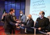 درخشش آلومینای ایران در جشنواره ملی انتشارات روابط عمومی